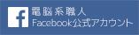 電脳系職人FB公式アカウント